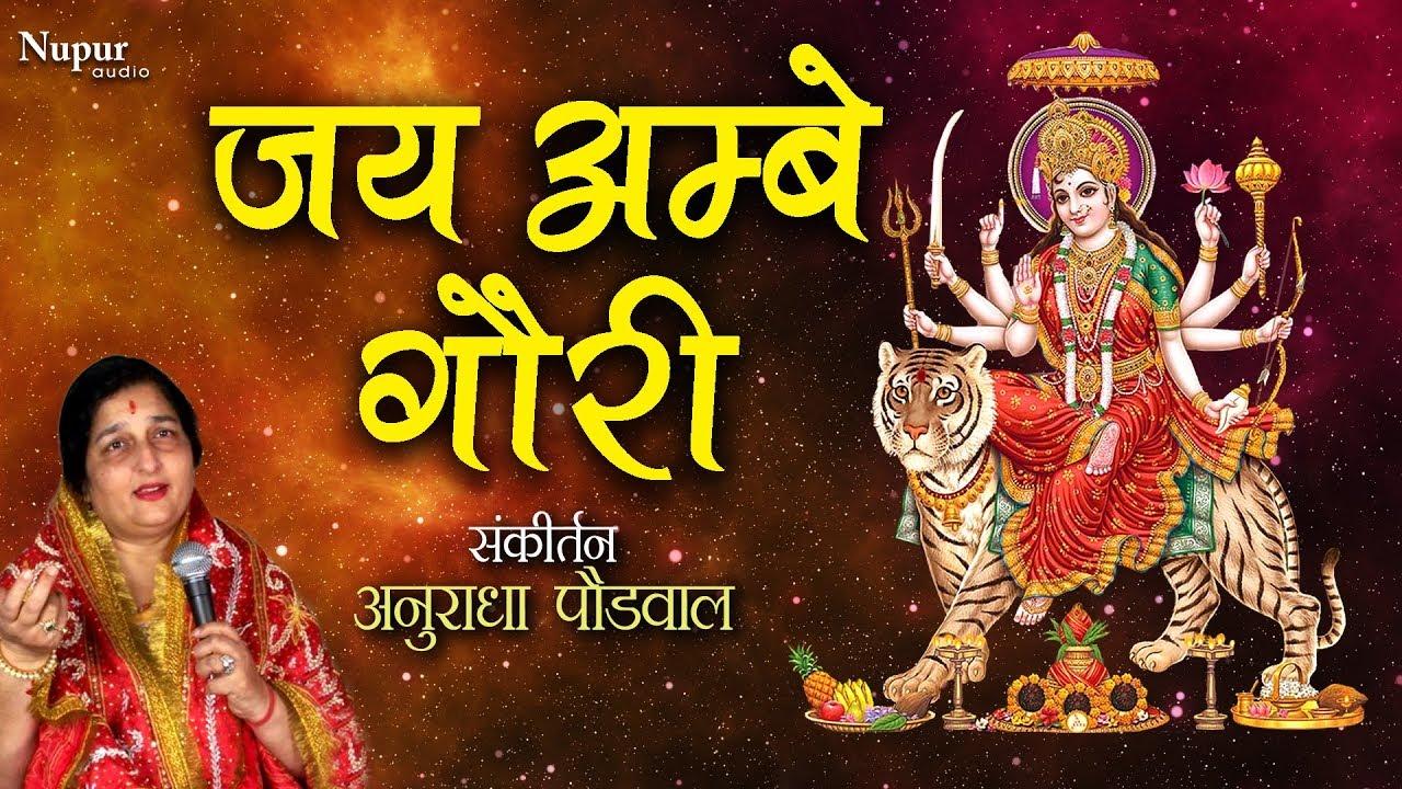 Jai Ambe Mata Aarti Lyrics in Hindi