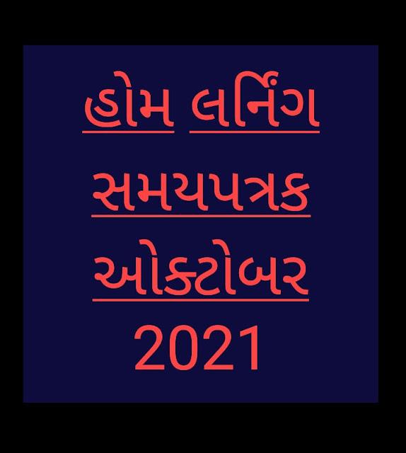 DD Girnar Prasaran Home Learning Time Table October 2021