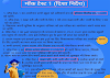 NAS 2021 Mock Test-1 | राष्ट्रीय उपलब्धि सर्वेक्षण 2021 के लिए स्कूलों को Mock Test लेने के निर्देश - OMR Sheet कैसे भरें -यहाँ देखें