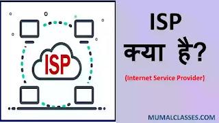 ISP क्या है-इंटरनेट सेवा प्रदाता क्या होता है-ISP Full Form