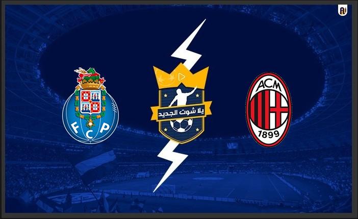 مشاهدة مباراة ميلان وبورتو بث مباشر اليوم يلا شوت في دوري ابطال اوروبا
