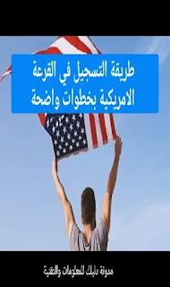 رابط مباشر موقع الهجرة الأمريكية الرسمي, dv lottery 2022 قرعة الهجرة إلى أمريكا, التسجيل في القرعة الأمريكية مباشرة