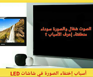 Causes of the problem of the disappearance of the image in LED screens and the appearance of sound without the image on the TV