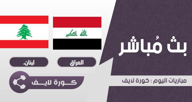 العراق و لبنان.