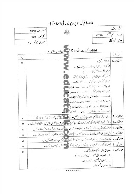AIOU Old Paper 215 Spring 2018