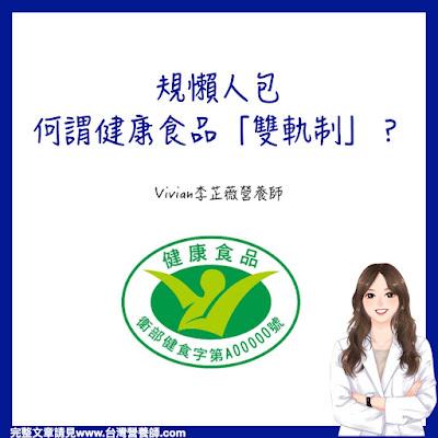 台灣營養師Vivian【法規懶人包】健康食品的「雙軌制」是什麼?
