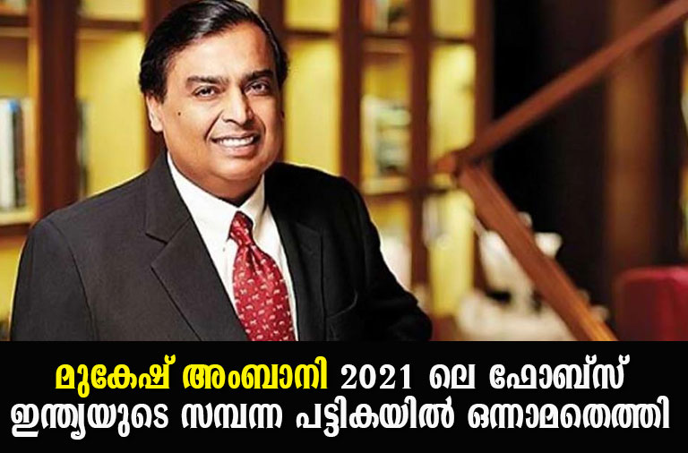 Mukesh Ambani tops Forbes India's list of richest people in 2021