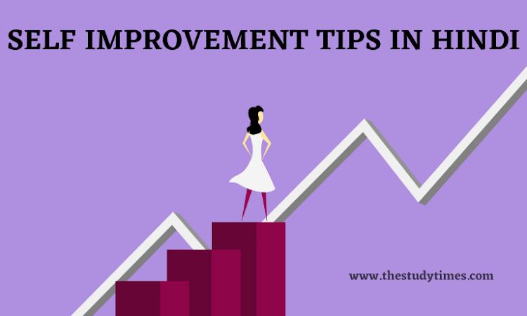 Self improvement tips in Hindi