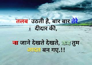 Dard bhari shayari | 2 Line Sad Status | दर्द भरी हिंदी शायरी