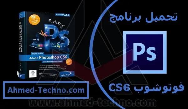 تحميل فوتوشوب cs6 مجانا من ميديا فاير | photoshop cs6 كامل مع التفعيل