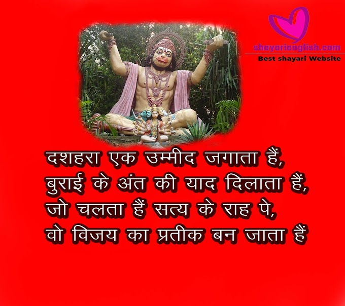 DUSSEHRA SHAYARI IN ENGLISH AND HINDI | DUSSEHRA WISHES,QUOTES