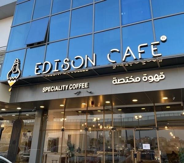 كافيه اديسون - Edison الرياض | المنيو ورقم الهاتف والعنوان