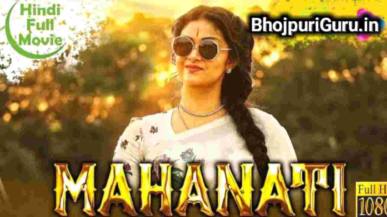 Mahanati Hindi Dubbed Full Movie Download 480p, 720p, 1080p Filmy4wap, 7StarHd, 123mkv - Bhojpuriguru.in