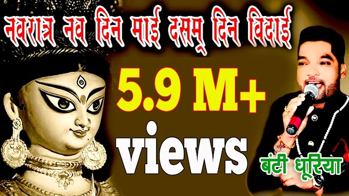 नवरात्र नव दिन माई दसम दिन विदाई Lyrics in Hindi - Nawratri Special | Lyricsveer