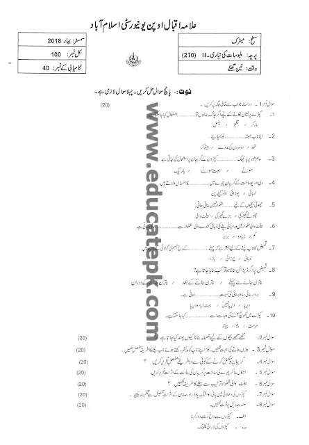 AIOU Past Paper 210 Spring 2018