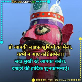 Dussehra Wishes In Hindi    Vijayadashami Wishes In Hindi, हो आपकी लाइफ खुशियों का मेला, कभी न आए कोई झमेला। सदा सुखी रहे आपका बसेरा, दशहरे की हार्दिक शुभकामनाएं।
