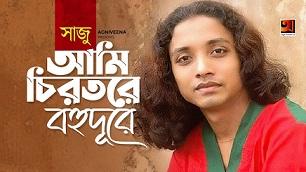 Ami Chirotore Bohudure Lyrics(আমি চিরতরে বহুদূরে) >> Shafi Mondol
