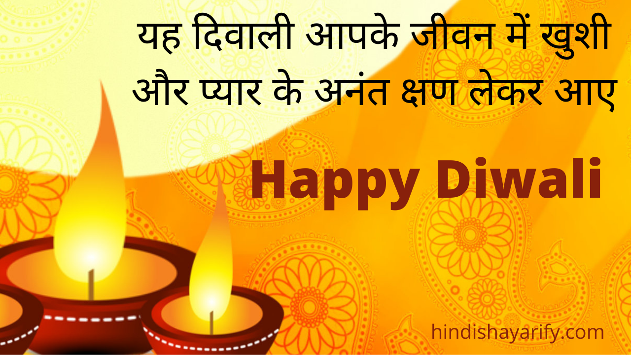 Happy Diwali Wishes in English ,Short Diwali Quotes Wishes,Greetings 2021
