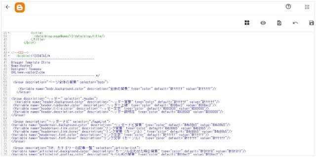 ブログテーマのCSS編集手順その3_HTMLの編集画面を表示