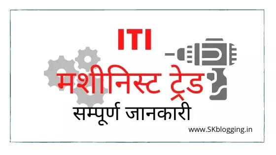 ITI Machinist Trade