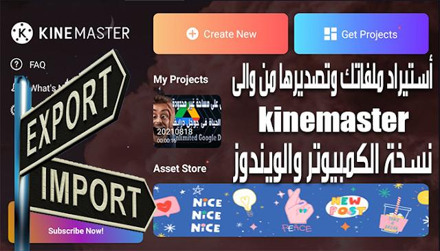 تشغيل تطبيق kinemaster على الكمبيوتر والويندوز وتصدير الملفات واستيرادها