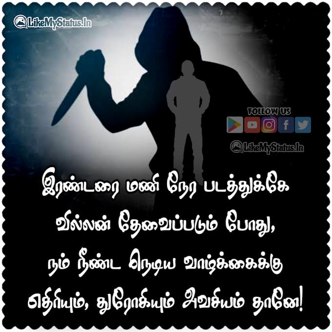 15 துரோகம் கவிதைகள் ஸ்டேட்டஸ்   Throgam Kavithai Status