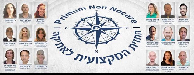 Israel doctors to FDA