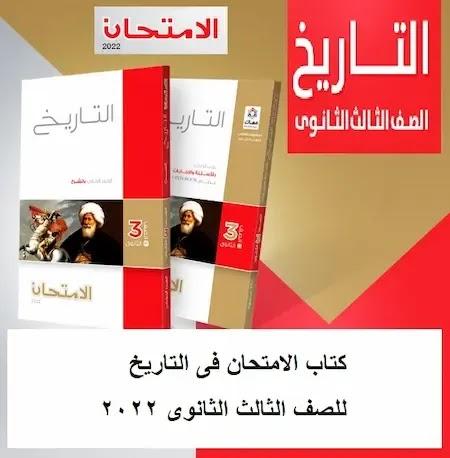 تحميل كتاب الامتحان تاريخ للصف الثالث الثانوى 2022 pdf