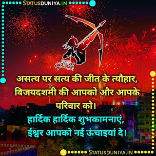 Vijayadashami Status Images Hindi, असत्य पर सत्य की जीत के त्यौहार, विजयदशमी की आपको और आपके परिवार को। हार्दिक हार्दिक शुभकामनाएं, ईश्वर आपको नई ऊंचाइयां दे।