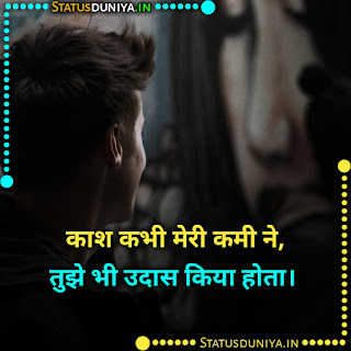 Tumhari Kami Quotes In Hindi Images, काश कभी मेरी कमी ने, तुझे भी उदास किया होता।