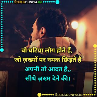 Ghatiya Log Status Images Hindi, वो घटिया लोग होते हैं, जो ज़ख्मों पर नमक छिड़ते हैं।  अपनी तो आदत है,, सीधे ज़ख्म देने की।