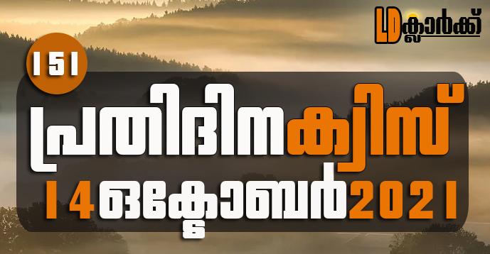 Kerala PSC | 14 Oct 2021 | Online LD Clerk Exam Preparation - Quiz-151