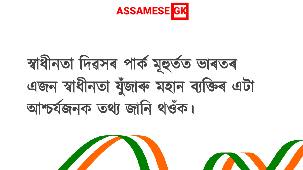 Here is a interesting information about a great freedom fighter of India [in Assamese]