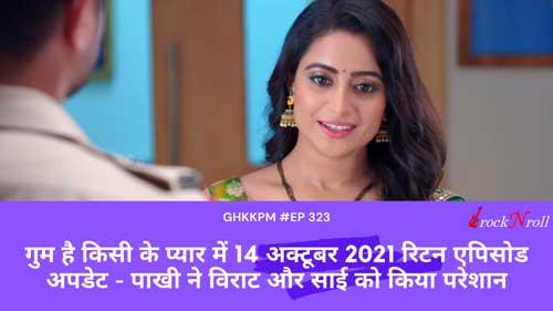Ghum-Hai-Kisikey-Pyaar-Mein-14th-October-2021-Written-Episode-Update