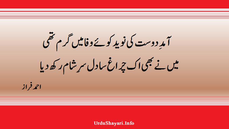 Aamid e Dost Ki Naveed Poetry In Urdu Ahmad Faraz  - Two Lines shayari on Wafa and Dil