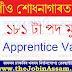 Bongaigaon Refinary Recruitment 2021 - 181 Apprentice Vacancy