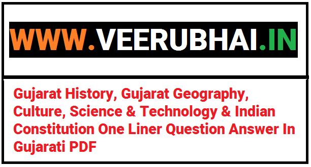 Gujarat History, Gujarat Geography, Culture, Science & Technology & Indian Constitution One Liner Question Answer In Gujarati PDF