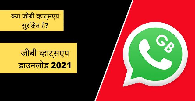 2021 में जीबी व्हाट्सएप डाउनलोड कैसे करें?