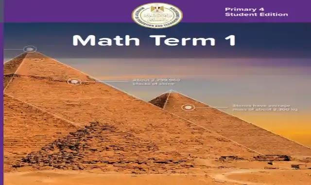 كتاب الماث للصف الرابع الابتدائى لغات ترم اول 2022 Maths school book