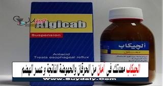 الجيكاب شراب Algicab علاج الحموضة وحرقان المعدة