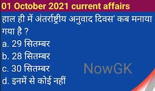 हाल ही में अंतर्राष्ट्रीय अनुवाद दिवस' कब मनाया गया है ?  a. 29 सितम्बर  b. 28 सितम्बर  c. 30 सितम्बर  d. इनमें से कोई नहीं