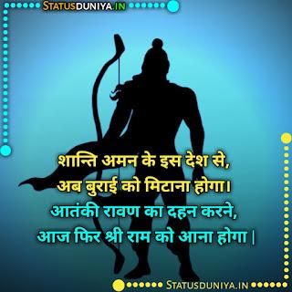 Dussehra Wishes In Hindi    Vijayadashami Wishes In Hindi, शान्ति अमन के इस देश से, अब बुराई को मिटाना होगा। आतंकी रावण का दहन करने, आज फिर श्री राम को आना होगा  