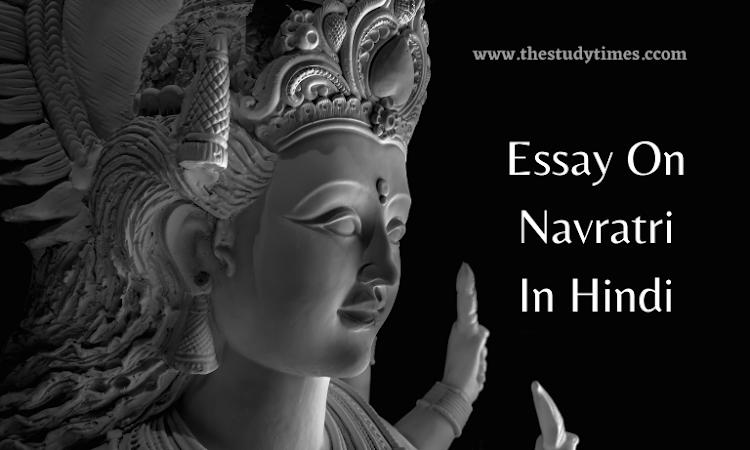 essay on navratri in Hindi | नवरात्रि पर निबंध