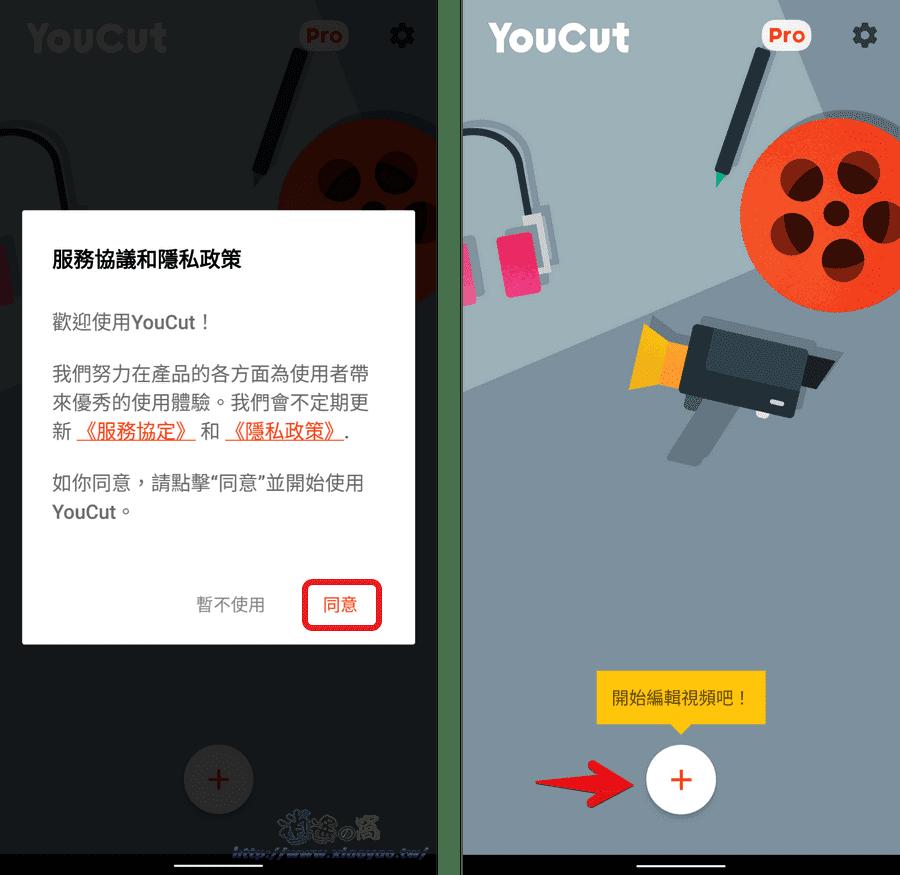 YouCut 免費影片製作&剪輯 App,輸出高畫質且無水印