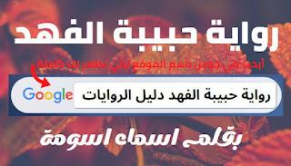 رواية حبيبة الفهد كاملة بقلم اسماء اسومة
