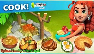 تحميل لعبة جزيرة العائلة Family Island apk مهكرة من ميديا فاير للأندرويد