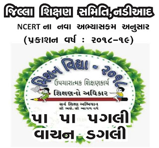 Pa Pa Pagli Vanchan Dagli Book Pdf For Students With Poor Reading and Writing Skills