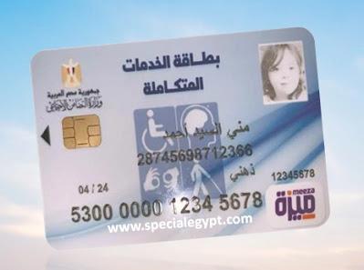 موقع تسجيل بطاقة الخدمات المتكاملة المرحلة الثانية 2021