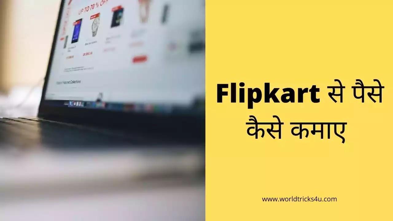 Flipkart Se Paise Kaise Kamaye हिंदी में ऑनलाइन घर बैठे