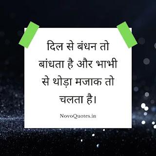 Devar Bhabhi Quotes